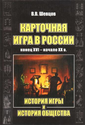 карточная игра русская культура