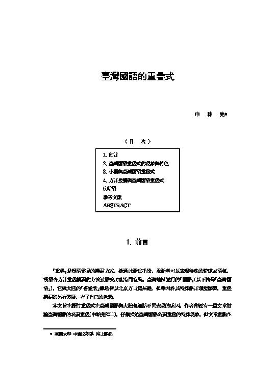 Pdf 臺灣國語的重疊式 Woosun Shin Academiaedu