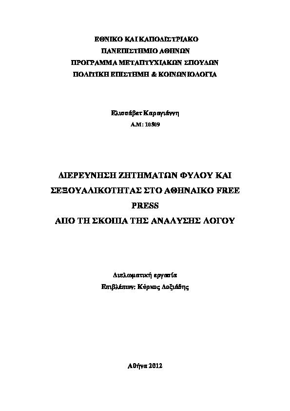 Μαύρο ενιαίο δωρεάν sites γνωριμιών