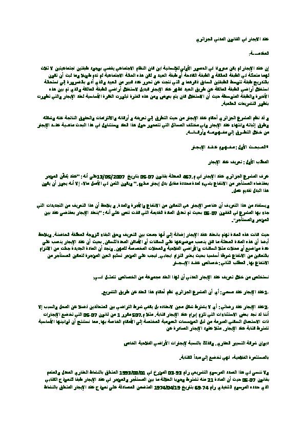 Doc عقد الايجار في القانون المدني الجزائري Sooms Bon Academia Edu