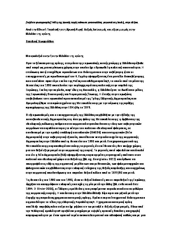 ANG ραντεβού με το λογότυπο της Νταν