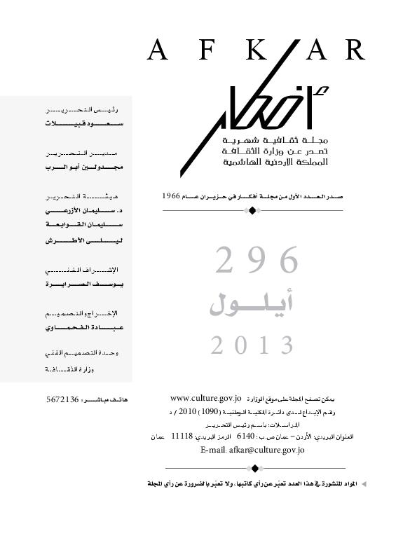 c7c453f420df6 PDF) الجد والهزل في صدر الإسلام ترجمة الدكتور عبدالله عياش