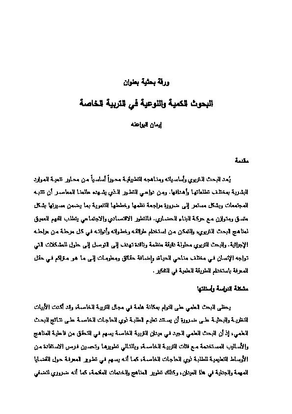 نموذج ورقة بحثية Pdf