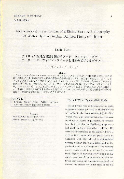 Pdf American Representations Of A Rising Sun A Bibliography Of
