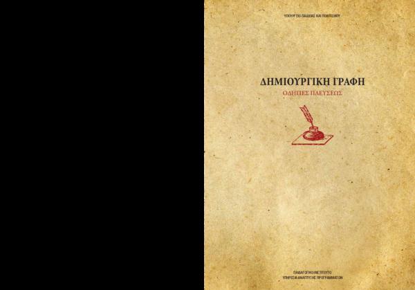 57593e33ab PDF) Dimiourgiki Grafi-Odigies Plefseos