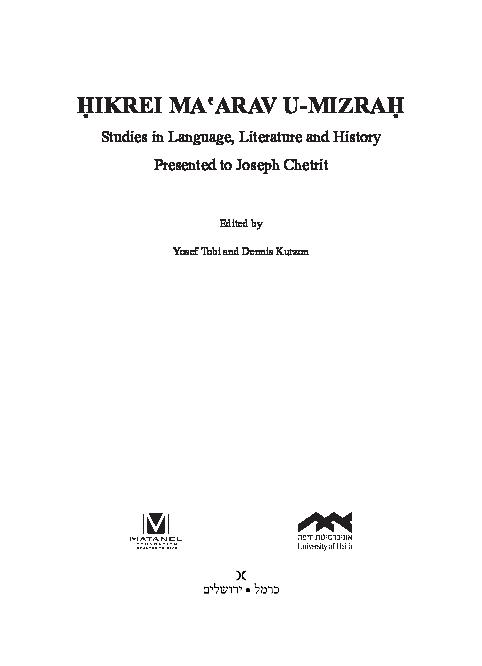 PDF) Native Designations of Judezmo as a 'Jewish Language