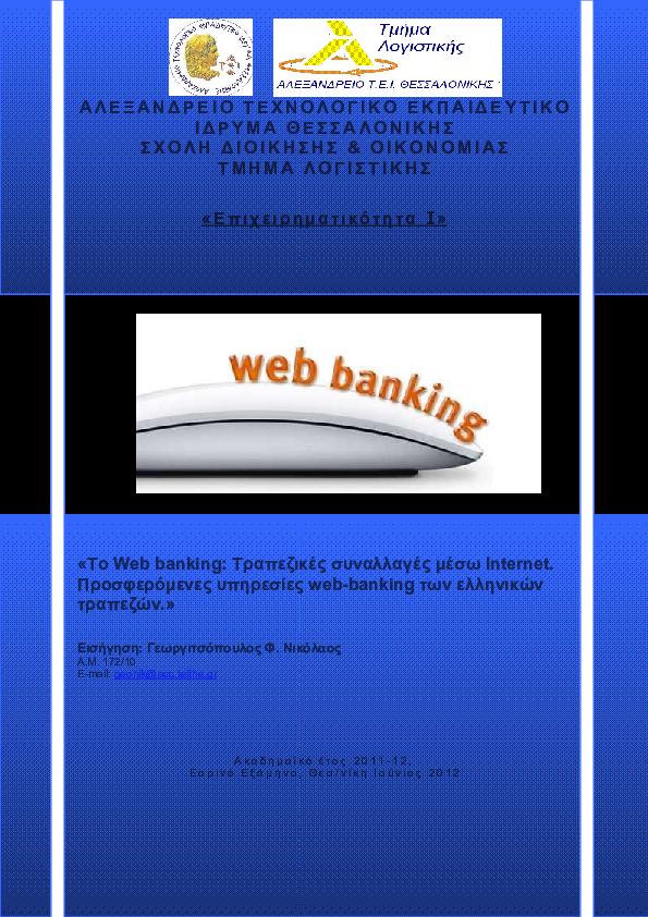 επενδυτικός τραπεζικός αναλυτής που χρονολογείται