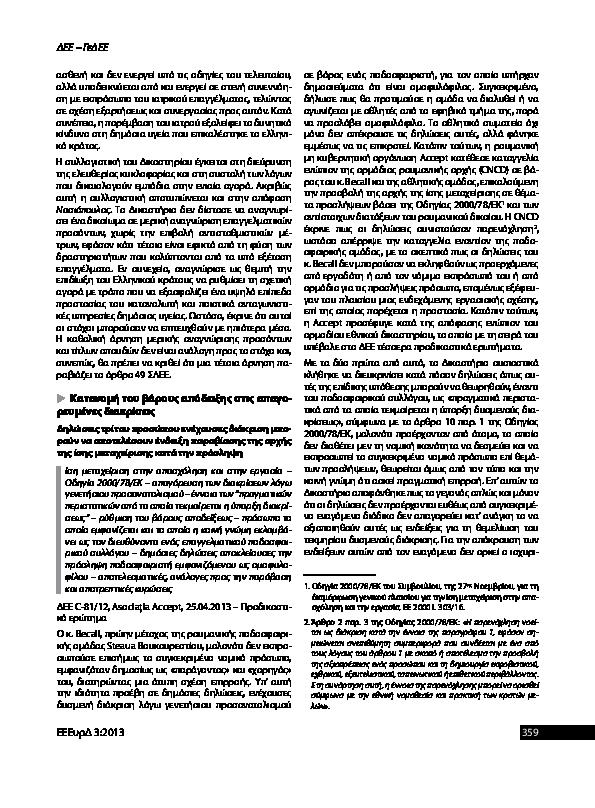 8ba9601a1ff PDF) Απαγόρευση διάκρισης λόγω γενετήσιου προσανατολισμού και ...