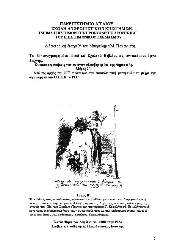 Οι εικονογραφήσεις των Αλφαβηταρίων της Δημοτικής απο την Ομάδα ... 533724c9b33