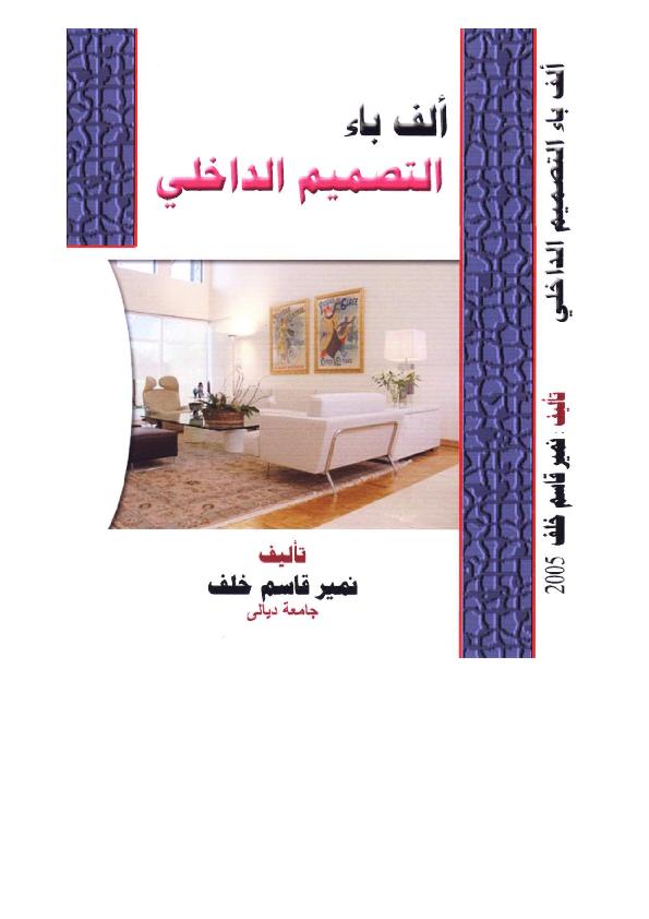 Pdf كتاب عن التصميم المعماري للمنازل Ahmed Eltayef Academia Edu
