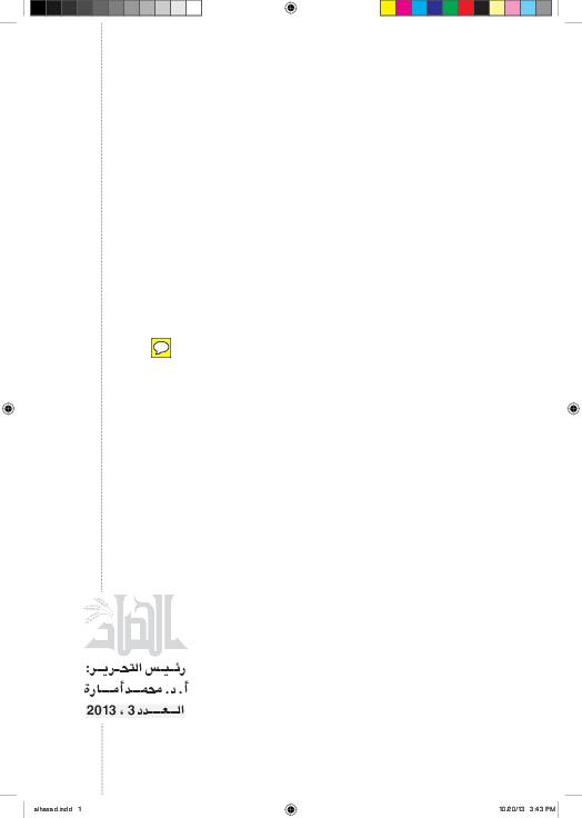 77c76cf46 PDF) قراءات ناقدة في موضوع التربية القيمية في المجتمع العربي ...