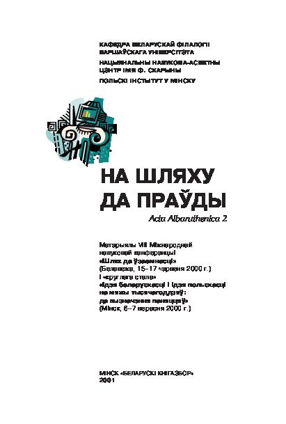 Pdf Acta Albaruthenica книга іі олеся сафронова
