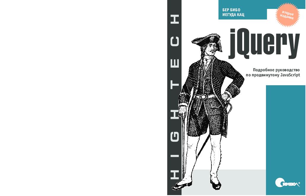 PDF) jQuery  Подробное руководство по продвинутому JavaScript