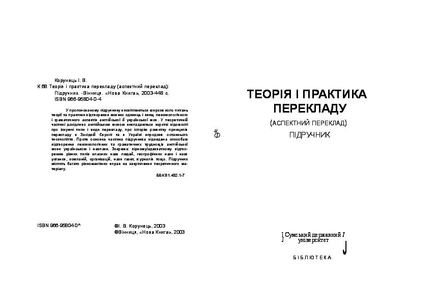 Korunets Teoria i Praktika perevoda 3  09d7de65e657b