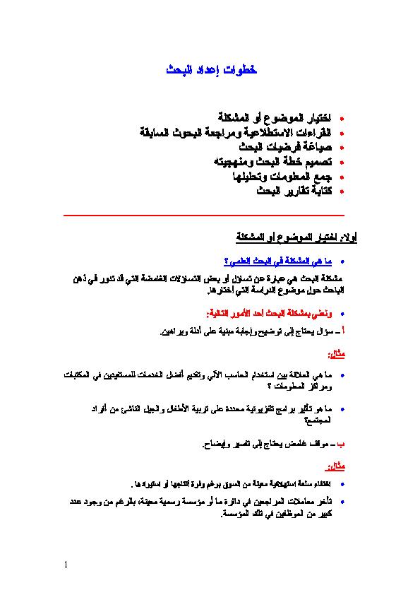 Doc خطوات إعداد البحث Abdulqader Abd Academia Edu