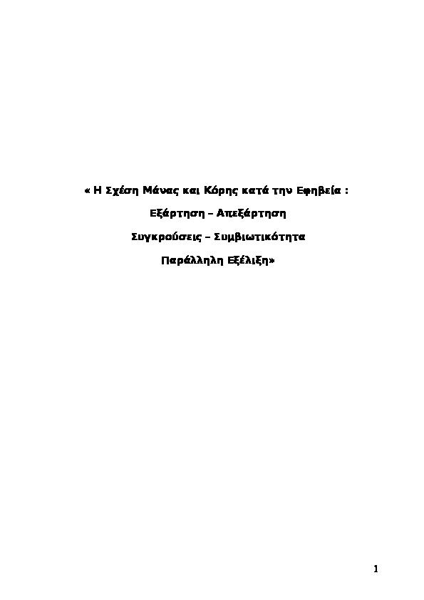 Δαρβίνος ραντεβού σε απευθείας σύνδεση