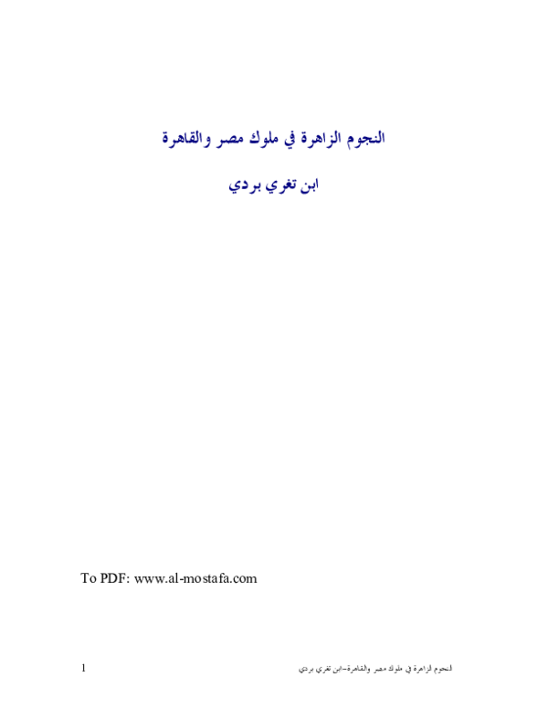 852c12be9529f PDF) 001775a-www al-mostafa