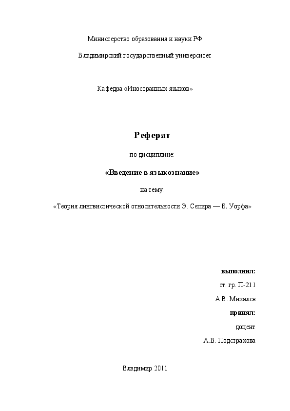 Реферат гипотеза сепира уорфа 1669