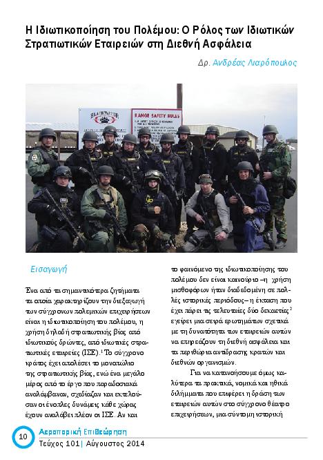 e3d75e37c1 PDF) Η Ιδιωτικοποίηση του Πολέμου  Ο ρόλος των ιδιωτικών ...