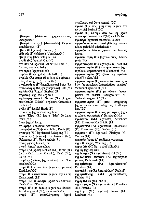μαύρο λεσβιακό DOM