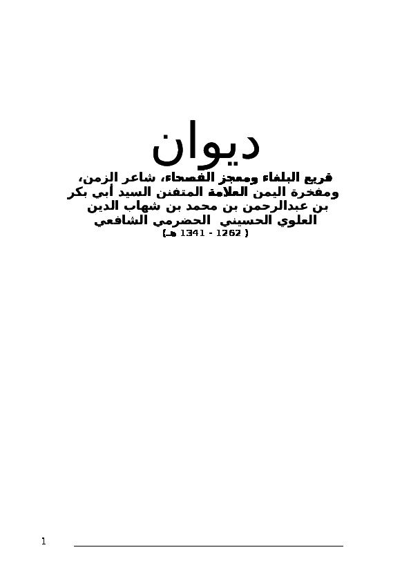 057dee714ed16 DOC) Doc. ديوان بن شهاب - ديوان أبي بكر بن شهاب