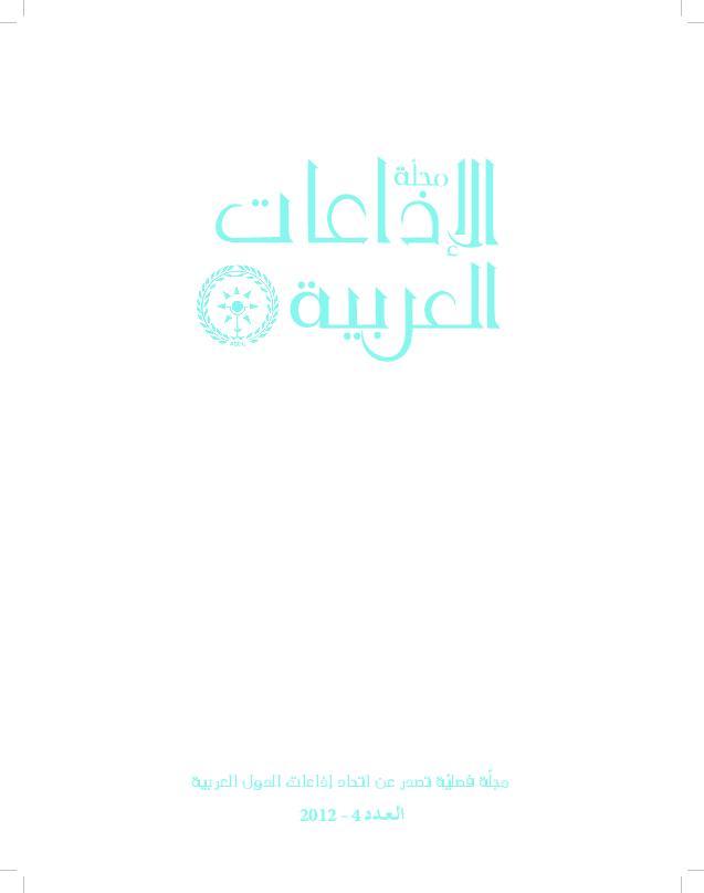 7020d21fe639a PDF) التطورات التكنولوجية وانعكاساتها على الإذاعة العربية