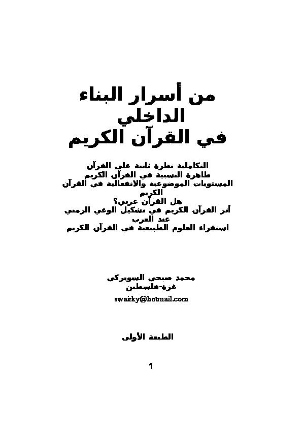 085b7dddf DOC) من اسرار البناء الداخلي في القرآن الكريم، مجمد صبحي السويركي ...