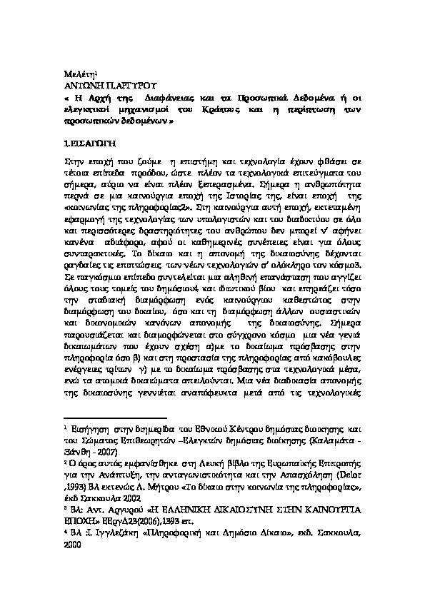 71542a8cab8 PDF) ΑΝΤΩΝΗΣ Π.ΑΡΓΥΡΟΣ- ΜΕΛΕΤΗ« Η Αρχή της Διαφάνειας και τα ...