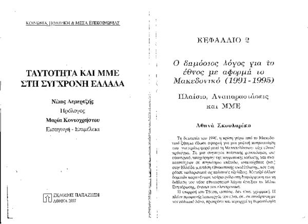 7768f83c98 PDF) Ο δημόσιος λόγος για το έθνος με αφορμή το Μακεδονικό (1991 ...