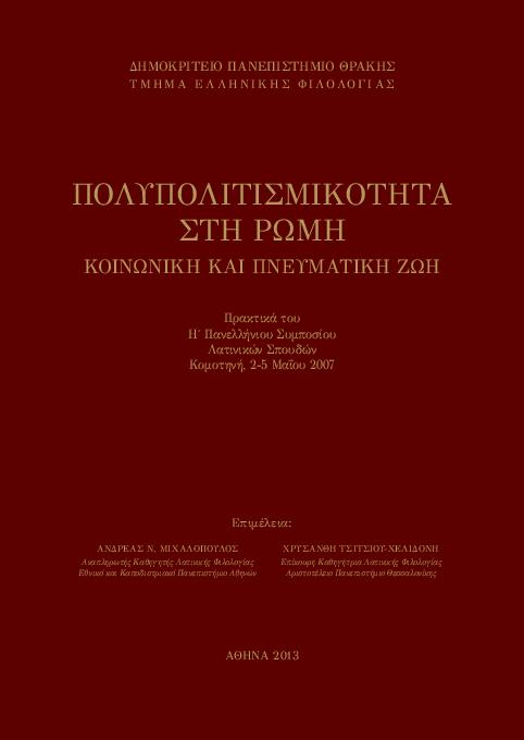 ea317d2251 PDF) Πολυπολιτισμικότητα στη Ρώμη. Κοινωνική και Πνευματική Ζωή ...