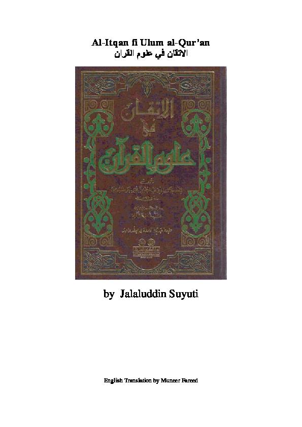 PDF) Al-Itqan fi Ulum Al-Qur'an - Jalaluddin Suyuti | Hatem