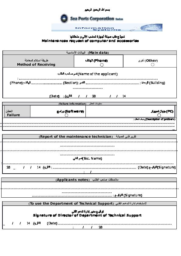 Doc اﻟﺮﺣﻴﻢ اﻟﺮﺣﻤﻦ اﻟﻠﻪ ﺑﺴﻢ ﻣﻠﺤﻘﺎﺗﻬﺎ و اﻵﻟﻲ اﻟﺤﺎﺳﺐ أﺟﻬﺰة ﺻﻴﺎﻧﺔ ﻃﻠﺐ ﻧﻤﻮذج Maintenances Request Of Computer And Accessories Main Data اﻷﺳﺎﺳﻴـﺔ اﻟﺒﻴﺎﻧﺎت Jalilo Oo Academia Edu