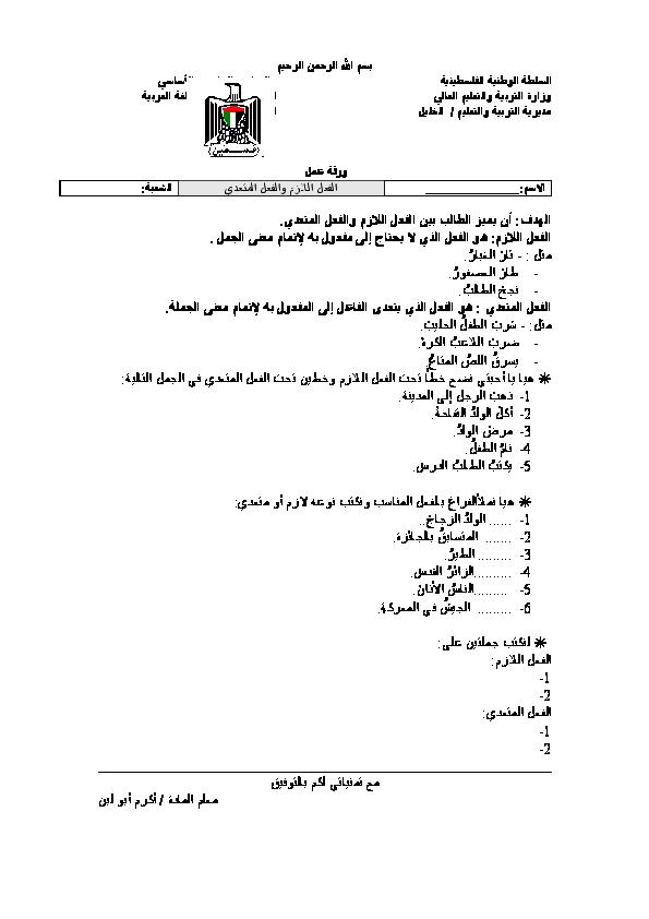 نموذج ورد:ورقة عمل الفعل اللازم والفعل المتعدي لمادة اللغة العربية ...
