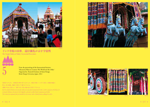 PDF) The Temple Ratha of India: Ceremonial Processions