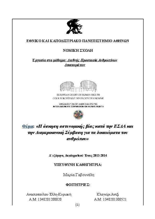 f113205269 DOC) Η άσκηση αστυνομικής βίας κατά την ΕΣΔΑ και την Διαμερικανική ...