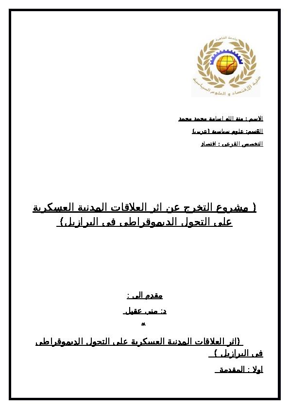 Doc اثر العلاقات المدنية العسكرية على التحول الديموقراطى فى البرازيل Menna Mohamed Academia Edu