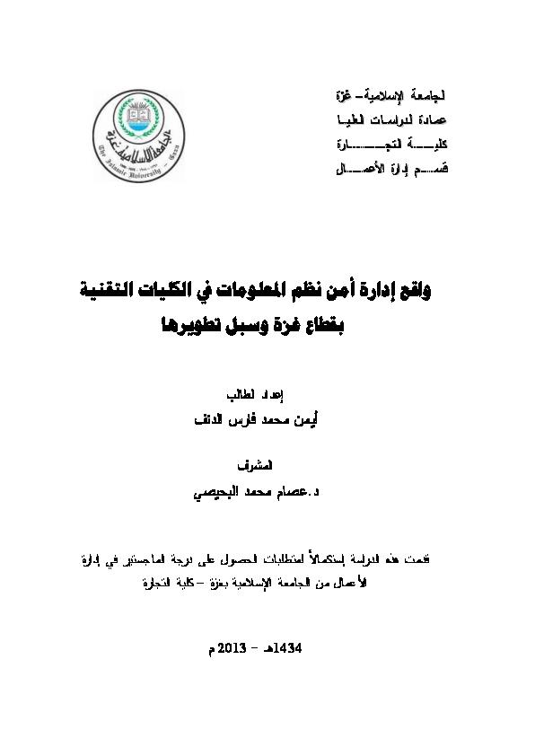 Pdf واقع إدارة أمن نظم المعلومات في الكليات التقنية بقطاع غزة وسبل تطويرها Ayman Aldanaf Academia Edu