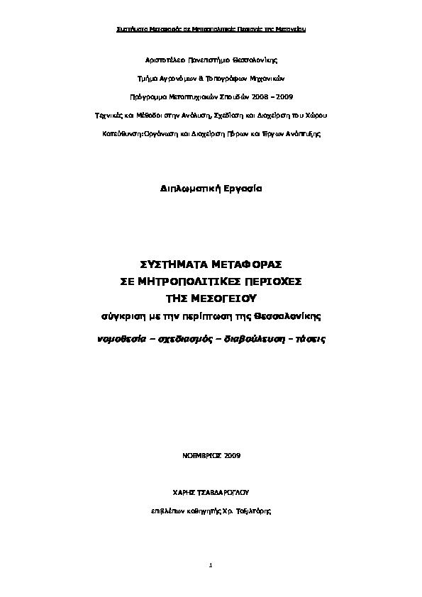 Ταχύτητα dating maghrebin Παρίσι 2015