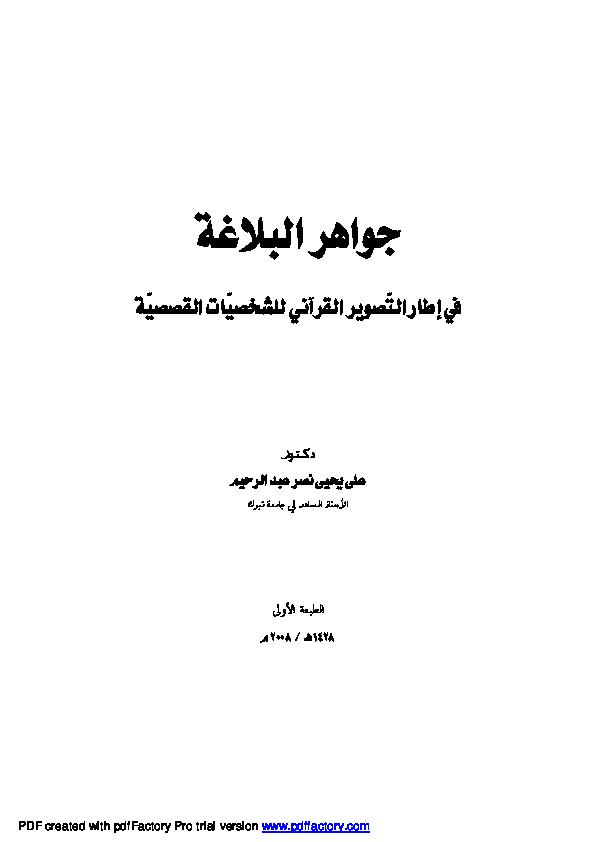 d67c2998b PDF) جواهر البلاغة في إطار التصوير القرآني للشخصيات القصصية | د. علي ...