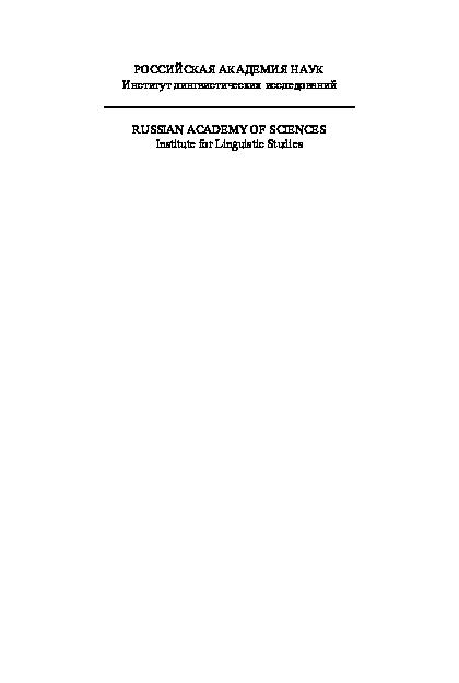 Pdf полисемия модальных языковых единиц и контексты их