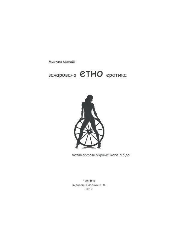 Зачарована етноеротика  Метаморфози українського лібідо  60ddcae307d88