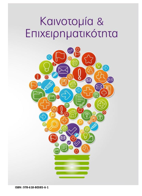 1 ISBN  978-618-80385-6-1Καινοτομία και Επιχειρηματικότητα ... 1353ea1ee22