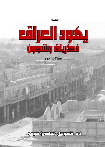 8c6c73e41301b PDF) يهود العراق ذكريات وشجون-سامي موريه