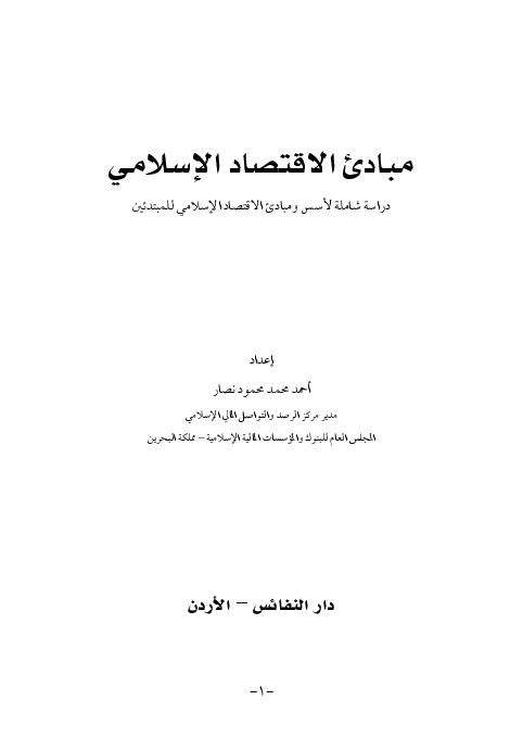 Pdf مبادئ الاقتصاد الاسلامي دراسة شاملة لأسس ومبادئ الاقتصاد الاسلامي Ahmed M O H A M M A D Nassar Academia Edu