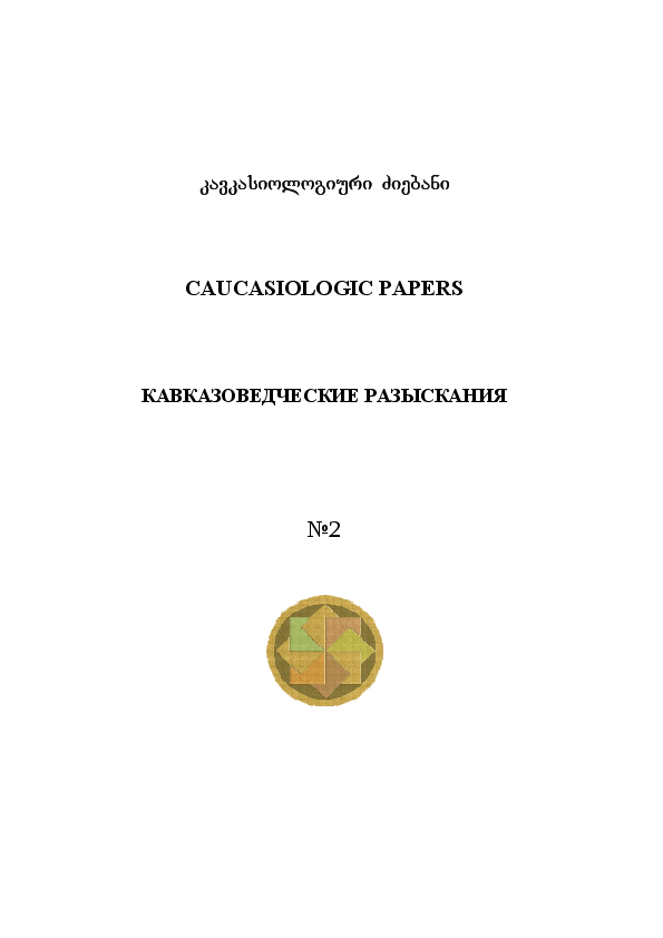 Pdf Formation Of The Town Zakatala Shakhban Khapizov And Shakhban