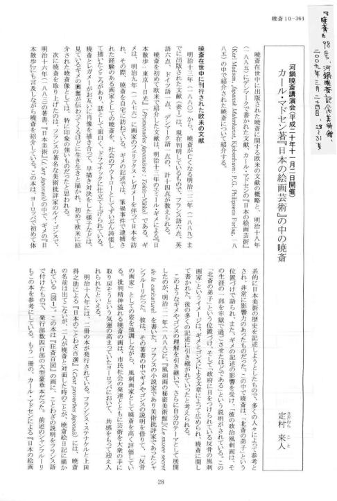 PDF) カール・マドセン著『日本の絵画芸術』の中の暁斎 | Koto ...