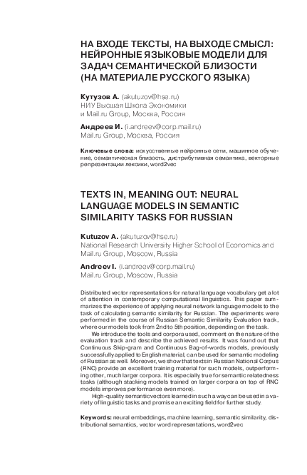PDF) Texts in, meaning out: neural language models in