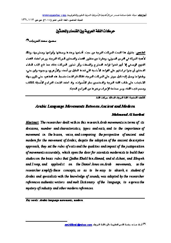 كتاب علم الأصوات بين القدماء والمحدثين