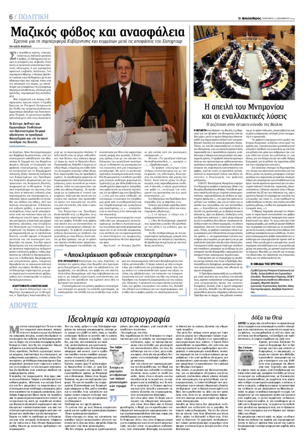 Δείγμα επικεφαλίδας προφίλ σε μια τοποθεσία γνωριμιών