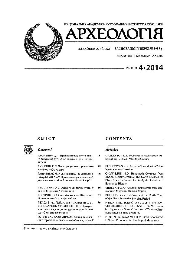 (PDF) Проблеми радіовуглецевого датування буго